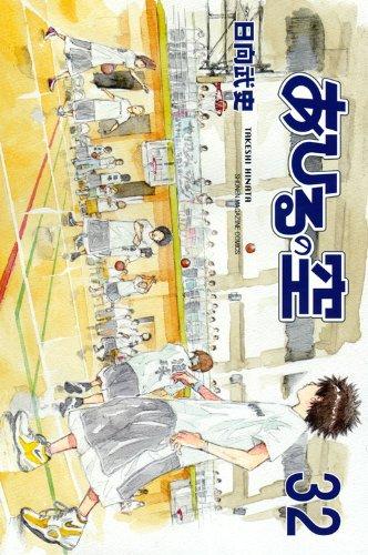あひるの空(32) (少年マガジンコミックス)