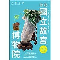 美術手帖7月号増刊 台北 國立故宮博物院
