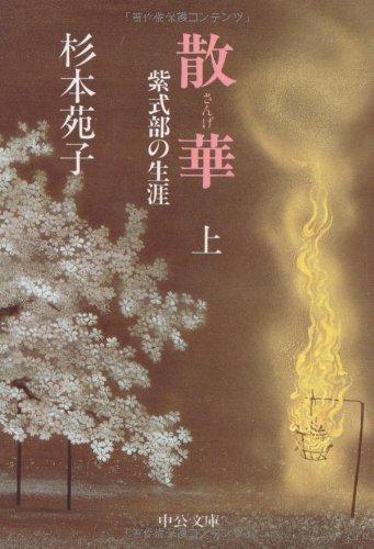 散華―紫式部の生涯〈上〉
