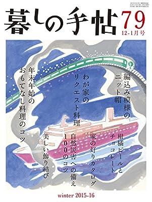 暮しの手帖 4世紀79号