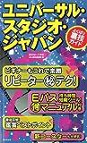 ユニバーサル・スタジオ・ジャパン よくばり裏技ガイド2010~2011
