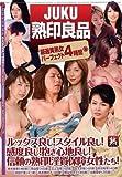 熟印良品 [DVD]