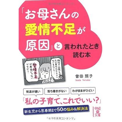 「お母さんの愛情不足が原因」と言われたとき読む本 (中経の文庫)