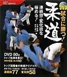 DVD 試合に勝つ!柔道 連絡技・変化技を極める! (012スポーツ・シリーズ)