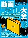 動画ファイル大全2010 (INFOREST MOOK PC・GIGA特別集中講座 374)