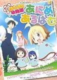 はなまる幼稚園 アニメアルバム (ANIMESTYLE SELECTION)