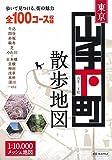 東京 山手・下町 散歩地図 (国内 | 散歩 街歩き ガイドブック)