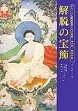 解脱の宝飾―チベット仏教成就者たちの聖典「道次第・解脱荘厳」
