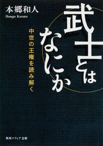 武士とはなにか  中世の王権を読み解く (角川ソフィア文庫)