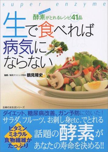 生で食べれば病気にならない―酵素(スーパーエンザイム)がとれるレシピ41品 ダイエット、糖尿病改善、ガン予防 (主婦の友生活シリーズ)