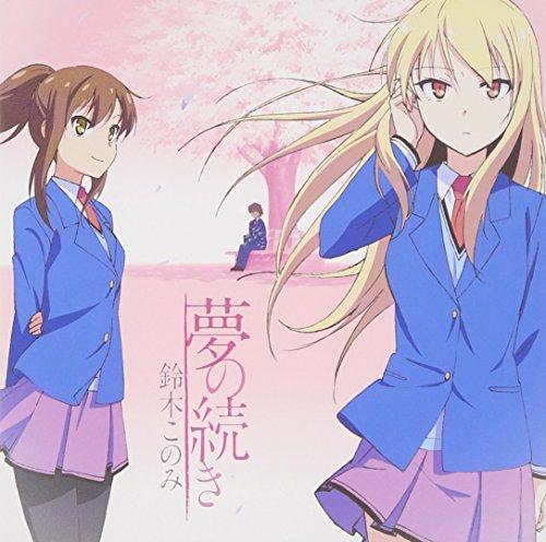 TVアニメ 「 さくら荘のペットな彼女 」 オープニングテーマ 「 夢の続き 」