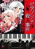 ピアノソナタ殺人事件 (ホラーMコミック文庫)
