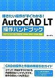 描きたい操作がすぐわかる!AutoCAD LT 操作ハンドブック 2011/2010/2009/2008/2007/2006対応