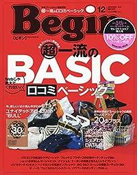Begin(ビギン) 2019年 12 月号 [雑誌]