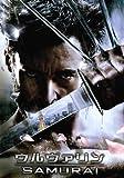 【映画パンフレット】 『ウルヴァリン:SAMURAI』 出演:ヒュー・ジャックマン.真田広之