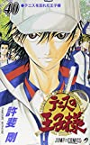 テニスの王子様 40 テニスを忘れた王子様 (ジャンプコミックス)