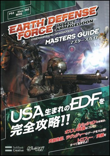 EARTH DEFENSE FORCE:INSECT ARMAGEDDON masters Guide (GE-maga BOOKS)
