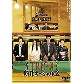 TRICK 新作スペシャル2 DVD2枚組