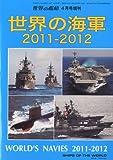 世界の海軍2011-2012 2011年 04月号 [雑誌]