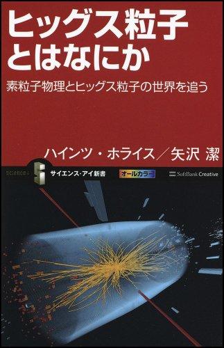 ヒッグス粒子とはなにか? 素粒子物理とヒッグス粒子の世界を追う (サイエンス・アイ新書)