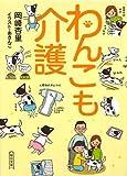 わんこも介護 (朝日文庫)