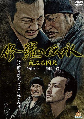 修羅の伝承 荒ぶる凶犬 [DVD]