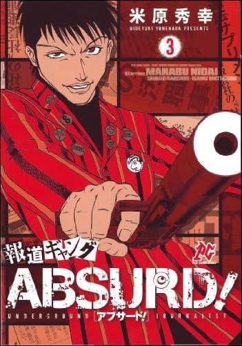 報道ギャングABSURD! 3 (プレイコミックシリーズ)