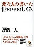 「変な人の書いた世の中のしくみ」斎藤一人