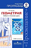 img - for Geometriia. 7-9 klassy. Rabochaia programma k uchebniku L.S. Atanasiana i drugikh book / textbook / text book
