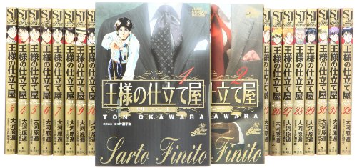 王様の仕立て屋 〜サルト・フィニート〜 コミック 全32巻 完結セット