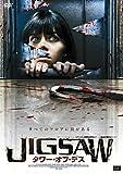 JIGSAW タワー・オブ・デス[DVD]
