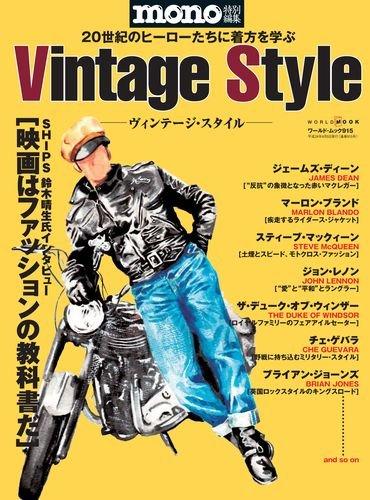 Vintage Style―20世紀のヒーローたちに着方を学ぶ (ワールド・ムック 915)