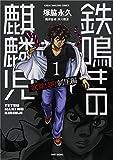 鉄鳴きの麒麟児 歌舞伎町制圧編 1 (近代麻雀コミックス)