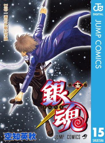 銀魂 モノクロ版 15 (ジャンプコミックスDIGITAL)