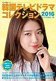 韓国テレビドラマコレクション2016 (キネ旬ムック) -