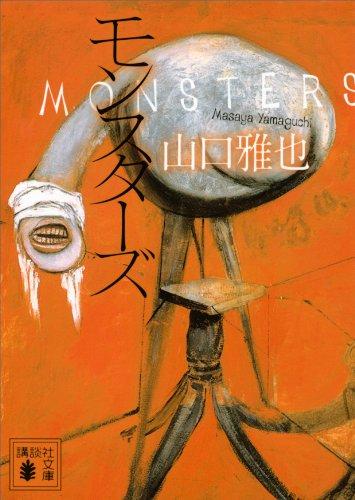 モンスターズ (講談社文庫)