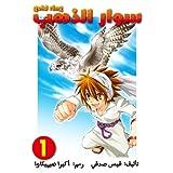 Gold Ring (Volume 1) ~ Qais Sedki