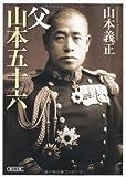 父 山本五十六 (朝日文庫)
