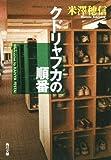 クドリャフカの順番 (角川文庫)