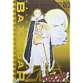 銀河烈風バクシンガー(2) [DVD]