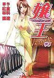 嬢王Virgin 5 (ヤングジャンプコミックス)
