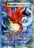 【デュエルマスターズ-ルナティックゴッド-】新月の脈城オリジナル・ハート【プロモーションカード】DMC63-005PR