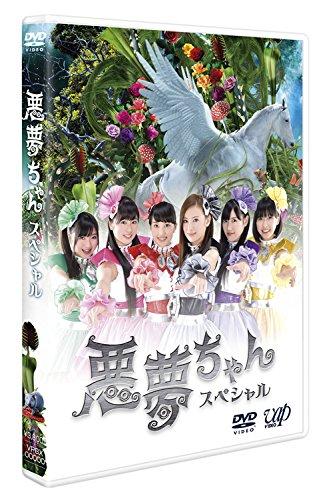 ドラマ「悪夢ちゃんスペシャル」[DVD]