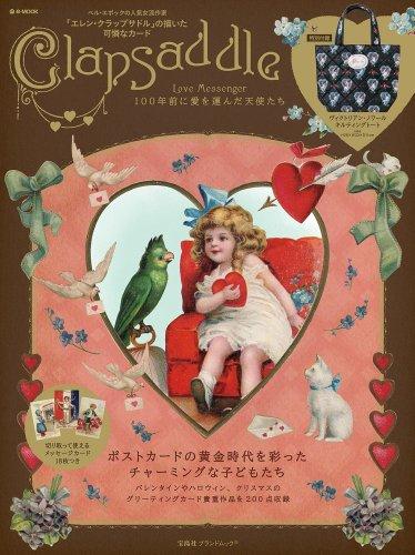 Clapsaddle ~Love Messenger -100年前に愛を運んだ天使たち- (e-MOOK 宝島社ブランドムック)
