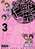 勤しめ!仁岡先生 3 (ガンガンコミックス)