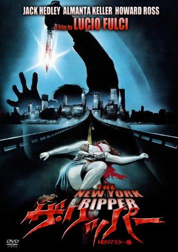ザ・リッパー -HDリマスター版- [DVD] / アルマンタ・ケラー, ジャック・ヘドレー (出演); ルチオ・フルチ (監督)