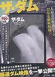 ザ・ダム ベストセレクション DVD BOOK (宝島社DVD BOOKシリーズ)
