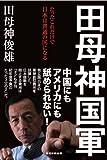 田母神国軍  たったこれだけで日本は普通の国になる