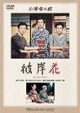 彼岸花 [DVD]