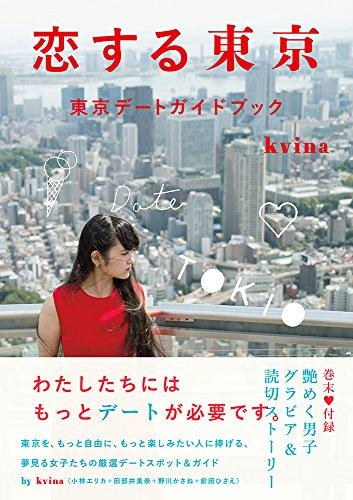 恋する東京 東京デートガイドブック